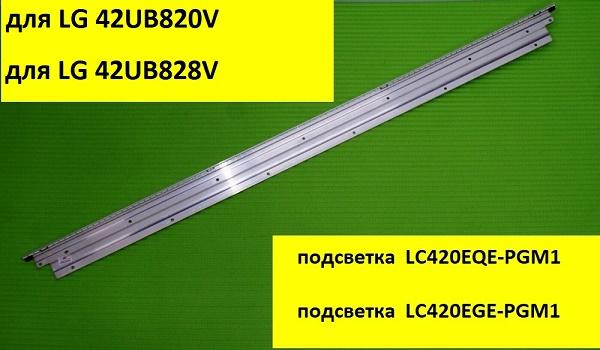 подсветка LG 42UB820VF