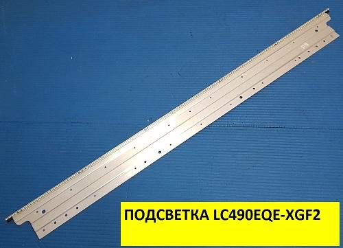 подсветка  LC490EQE-XGF2