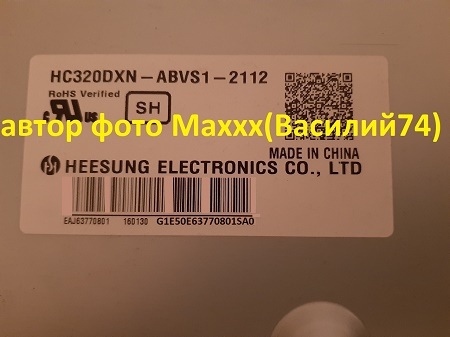 HC320DXN-ABVS1 . подсветка