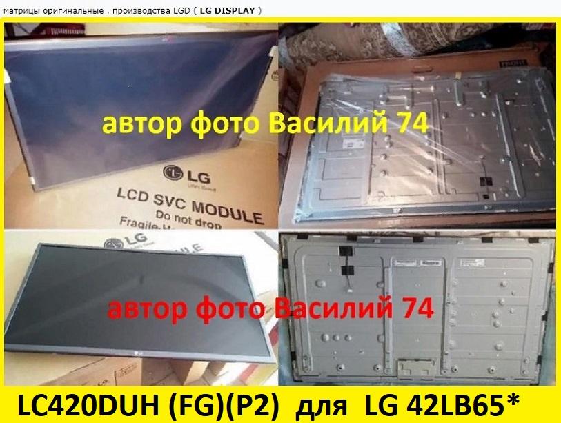 LC420DUH-FGP2