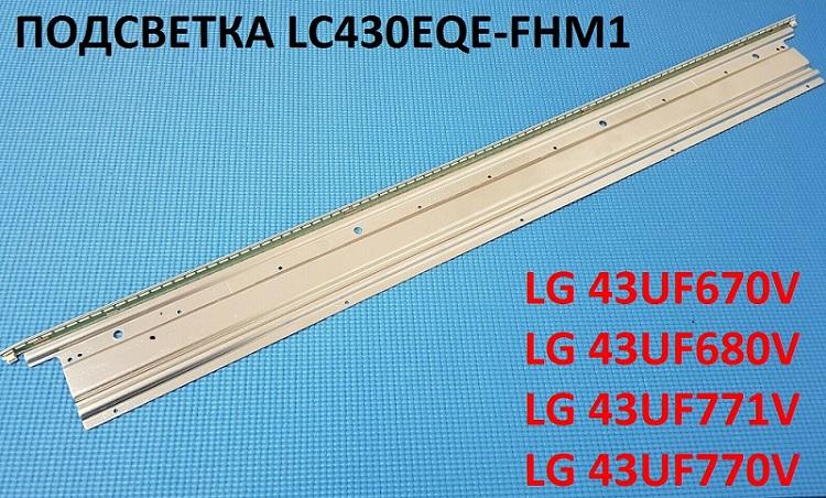 LG 43 V15.5 ART3 UD Rev0.3 6   6916L-2308A  6916L-2309A