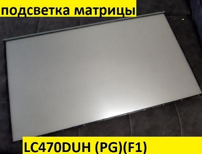 LC470DUH-PGF1 . LC550DUH-PGF1 ПОДСВЕТКА В СБОРЕ