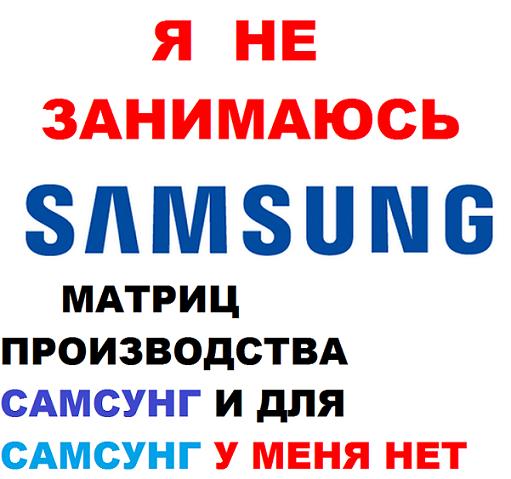 http://tvservice.org/files/ne_zanimayus_samsungami_.png