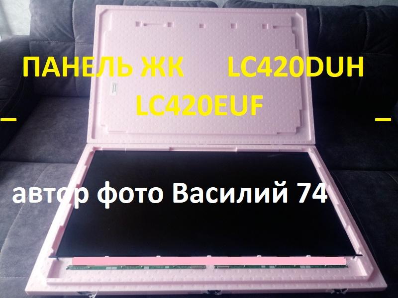 матрица LG 42LB650V
